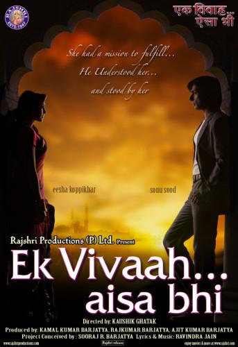 ek_vivaah_aisa_bhi2